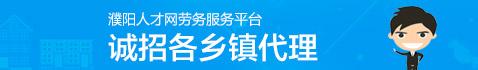 濮阳人才网劳务平台诚招乡镇代理加盟
