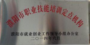 华硕会计学校被政府部门认定为濮阳市唯一一家财务人员定点培训单位