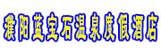濮阳蓝宝石酒店管理有限公司