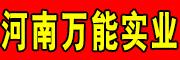 濮阳市万能实业有限公司