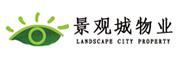 濮阳景观城物业服务有限公司