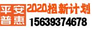 平安普惠信息服务有限公司濮阳黄河路分公司
