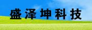 盛泽坤科技有限公司