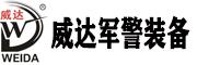河南威达军警装备有限公司