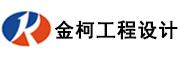 河南金柯工程设计有限公司