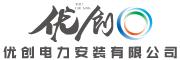 濮阳市优创电力安装有限公司